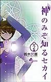 神のみぞ知るセカイ 2 (少年サンデーコミックス)