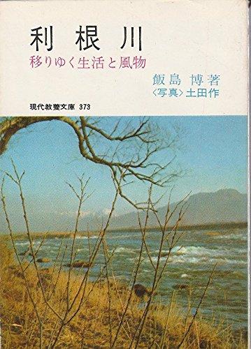利根川―移りゆく生活と風物 (1962年) (現代教養文庫)