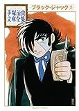 ブラック・ジャック(3) (手塚治虫文庫全集 BT 60) [文庫] / 手塚 治虫 (著); 講談社 (刊)