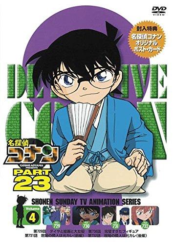 名探偵コナン PART 23Vol.4 [DVD] -