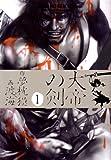 大帝の剣 1 (BEAM COMIX / 渡海 のシリーズ情報を見る