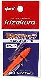 キザクラ(kizakura) 電気ウキトップ 425-15 オレンジ