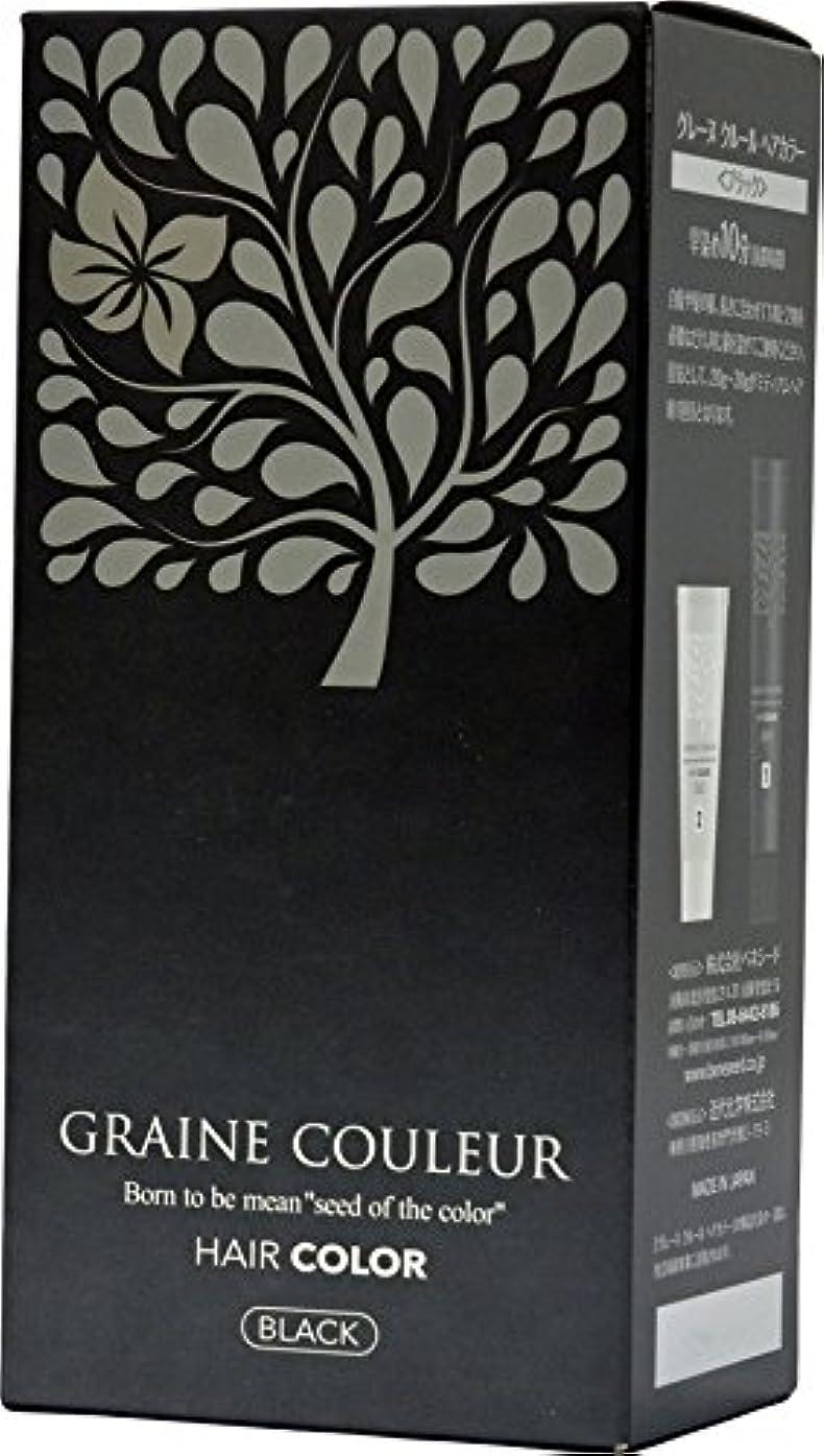 おいしい採用する葉を集めるベネシード グレーヌ クルール ヘアカラー <ブラック> 白髪用 クリームタイプ