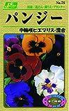 カネコ種苗 草花タネ076 パンジー 中輪咲き 混合 10袋セット