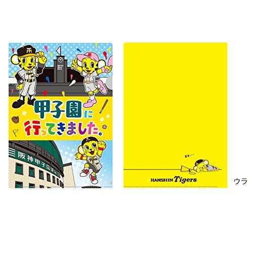 阪神タイガースグッズ 甲子園に行ってきました。クリアファイル