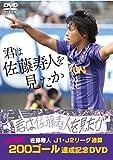 『君は佐藤寿人を見たか』佐藤寿人J1・J2リーグ通算200ゴール達成記念DVD[DVD]