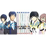 ReLIFE(リライフ) コミック 1-9巻セット