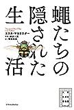 「蠅たちの隠された生活 (大英自然史博物館シリーズ)」販売ページヘ