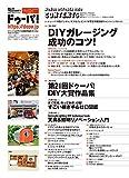 ドゥーパ! 2019年 10 月号 [雑誌] 画像