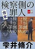 合本 検察側の罪人【文春e-Books】 -