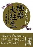 ポケット 極楽大往生 (中経の文庫)