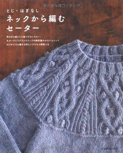 とじ・はぎなし ネックから編むセーター...