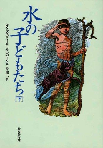 水の子どもたち〈下〉 (偕成社文庫)の詳細を見る