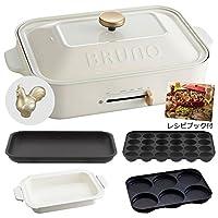 BRUNO コンパクトホットプレート + セラミックコート鍋 + マルチプレート + レシピブック + デコレーションノブ ルースター 5点セット (ホワイト)