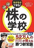 『株の学校』 柴田博人