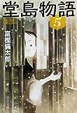 堂島物語5 漆黒篇 (中公文庫)