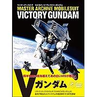 マスターアーカイブ モビルスーツ ヴィクトリーガンダム (マスターアーカイブシリーズ)