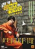 囚われつかじ(4)[DVD]