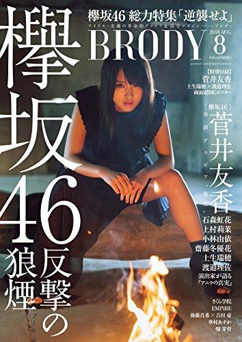 BRODY (ブロディ) 2018年8月号