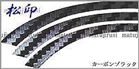 松印 車用 ホイールリムステッカー 14インチ ステッカー幅5mm ローテーションマーク付属 スペア付属 【カラー:カーボンブラック】【代引き可】