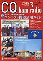 CQ ham radio 2018年 03 月号