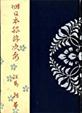 日本服飾史要 (1949年)