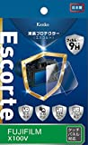 Kenko 液晶保護フィルム 液晶プロテクター Escorte FUJIFILM X100V用 硬度9H 撥水・撥油コーティング バブルレス加工 KLPE-FX100V