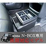 後期対応 N-BOX専用(JF1/2型 2015年12月~) コンソールボックス ブラック CNB-1