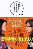 「幸せ」の定義◆『勝間さん、努力で幸せになれますか』香山 リカ