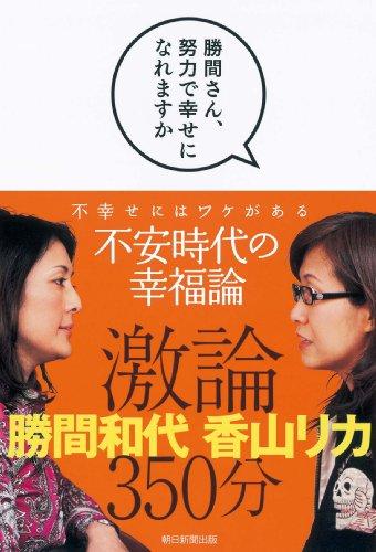 勝間さん、努力で幸せになれますかの詳細を見る