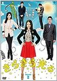 きらきら光る DVD-BOX 2[DVD]