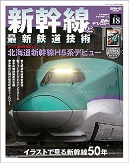 [三栄書房]の鉄道のテクノロジー Vol.18 新幹線と最新鉄道技術