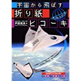 宇宙から飛ばす折り紙ヒコーキ