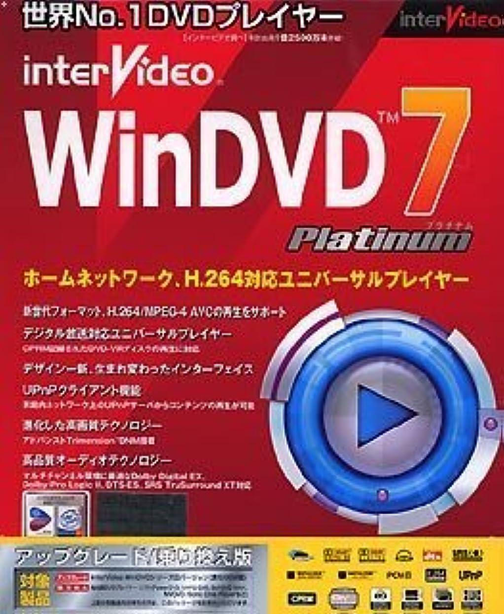 不良のスコアアレイWinDVD 7 Platinum アップグレード/乗換版
