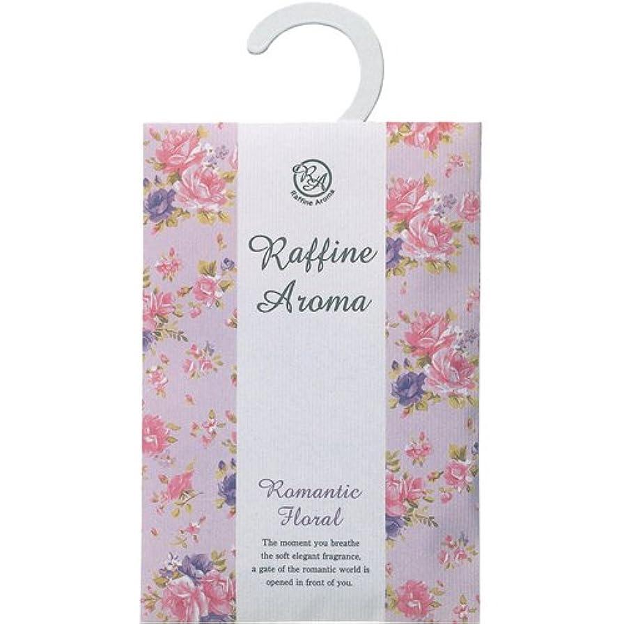 前置詞寛大な水を飲むラフィネアロマ ロマンティックフローラル サシェ 1個