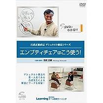 エンプティ・チェアはこう使う! ~百武正嗣直伝 ゲシュタルト療法シリーズ~ [DVD]