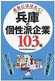 未来にはばたく! 兵庫の個性派企業103社-モノづくり県が誇るオンリーワン企業-