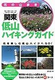 花の山歩き関東低山ハイキングガイド
