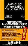 ニッポン男子の下半身が危機的なことに気づいたワタシ (SPA!BOOKS新書)