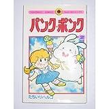 パンク・ポンク 2 (てんとう虫コミックス)