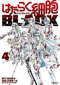 はたらく細胞BLACK(4) (モーニングコミックス)
