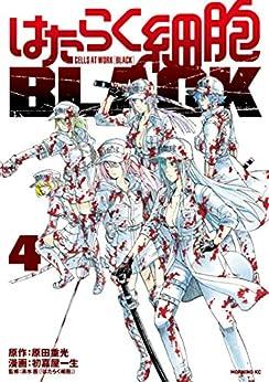 [初嘉屋一生, 原田重光]のはたらく細胞BLACK(4) (モーニングコミックス)
