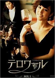 テロワール BOXI ディレクターズカット版[DVD]