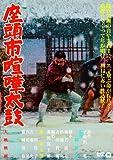 座頭市喧嘩太鼓[DVD]