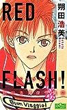 REDFLASH! 朔田浩美傑作集 (クイーンズセレクション)