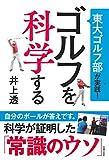 東大ゴルフ部が実践!  ゴルフを科学する(書籍/雑誌)