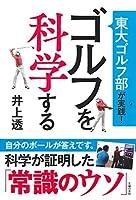 東大ゴルフ部が実践!  ゴルフを科学する