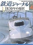 鉄道ジャーナル 2017年 04 月号 [雑誌]