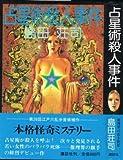 占星術殺人事件 / 島田 荘司 のシリーズ情報を見る