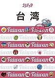 台湾 (ララチッタ)